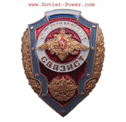 RUSSIAN Military badge EXCELLENT SIGNALMAN Russia