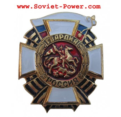 Army of Russia GUARDS Badge with flag