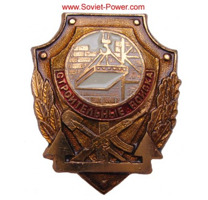 RUSSIAN Army Badge BUILDING ARMIES Military Russia