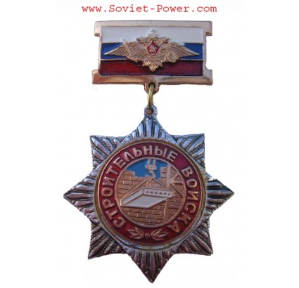 "Russian Army military MEDAL "" BUILDING ARMIES """