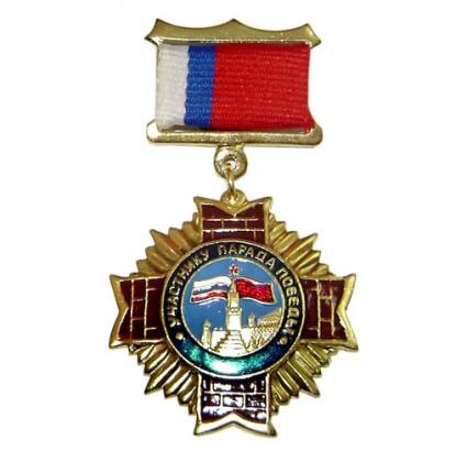 Medalla rusa aniversario PARTICIPANTE DEL DESFILE MILITAR