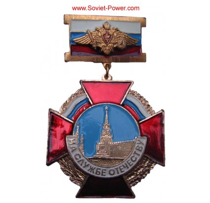 "Russian Award MEDAL "" On Service to Fatherland """