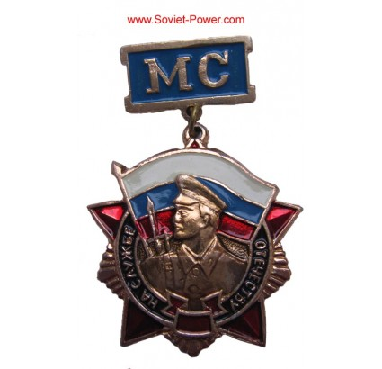 Russian Award MEDAL On Service to Fatherland MC
