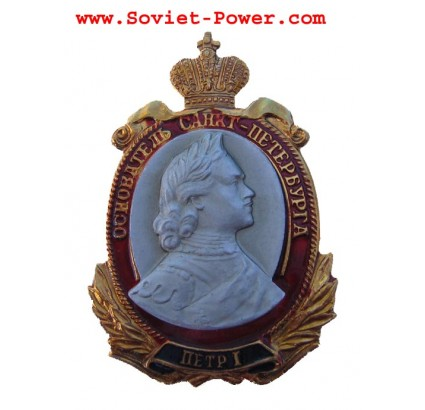 "Russian badge ""Founder Of Saint-Petersburg PETER I"""