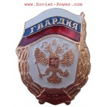 RUSSIAN Army GUARDS Badge Military RUSSIA Double Eagle