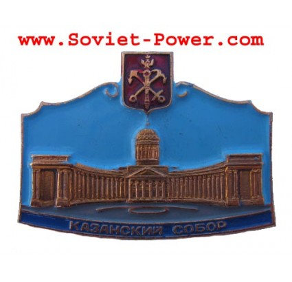 "Soviet Badge with "" KAZAN CATHEDRAL "" in Leningrad"