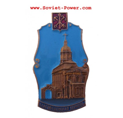 "Soviet Badge with ""BLAGOVESHCHENSK CHURCH"" in Leningrad"