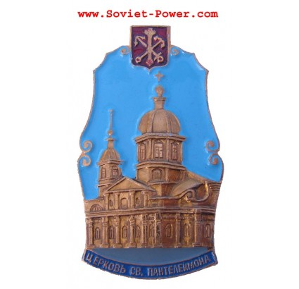 Badge with SACRED PANTELEYMON CHURCH in Leningrad