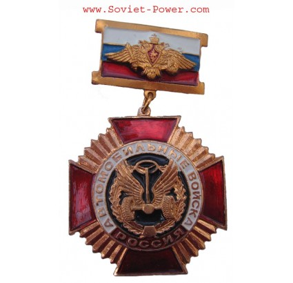 Russian Army Medal AUTOMOBILE FORCES RF award