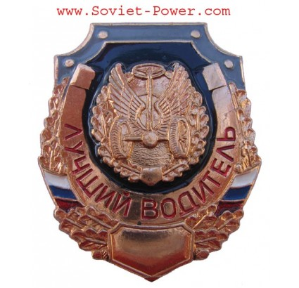 Russisches Militär AWARD Badge BEST DRIVER Army of Russia