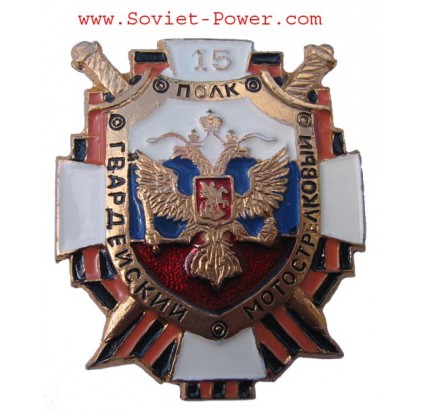 Russian Guards Motor-Shooting Division #15 Army badge