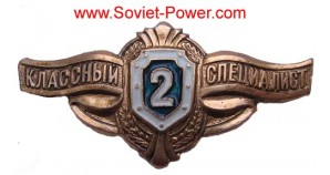 Russian Army Badge EXCELLENT SPECIALIST II-nd CLASS