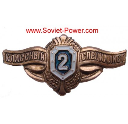 Russian Army Badge EXCELLENT SPECIALIST 2nd CLASS