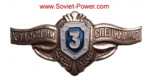 Russian Army Badge EXCELLENT SPECIALIST III-rd CLASS