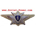 Russian Armed Forces 1-ST CLASS OFFICER BADGE Army RUS
