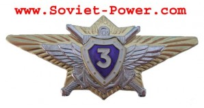 Russian Armed Forces 3-RD CLASS OFFICER BADGE Army RUS