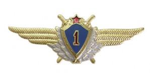 USSR AIR FORCE Badge 1-st class MILITARY PILOT