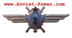 Soviet AIR FORCE Badge 2-nd CLASS PILOT NAVIGATOR USSR