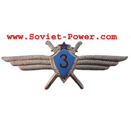 Russian AIR FORCE Badge CLASS III MILITARY PILOT USSR