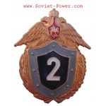 Russian Army II-ND CLASS SOLDIER Badge Military RUSSIA