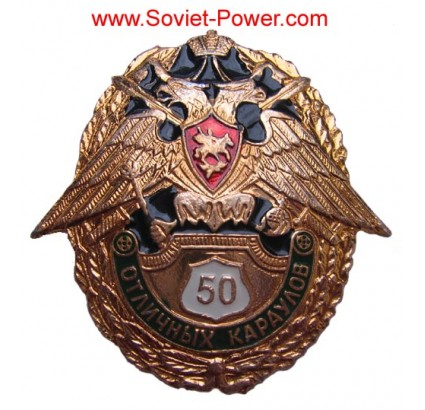 Badge d'officier russe 50 EXCELLENTES SENTRIES