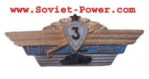 Soviet Armed Forces OFFICER BADGE 3 CLASS USSR Army