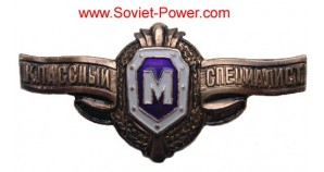 Russian ARMED FORCES Badge EXCELLENT SPECIALIST M-CLASS