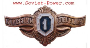 Russian Army Badge EXCELLENT SPECIALIST I-st CLASS