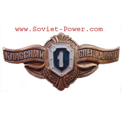 Russian Army Badge EXCELLENT SPECIALIST 1st CLASS