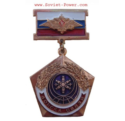 Russian Army COMMUNICATION FORCES MEDAL Military RF award