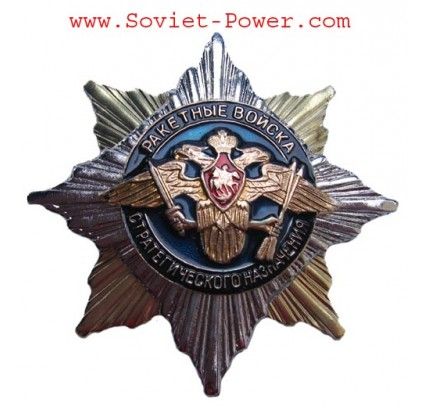 Russian Army badge ROCKET FORCES Award BRASS