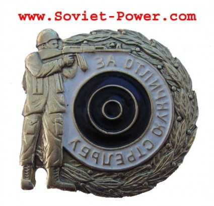 Russian ARMY Badge EXCELLENT SHOOTING Military Award