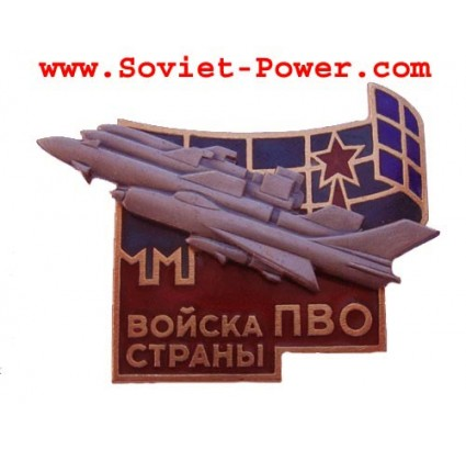 Soviet AIR DEFENCE Forces PVO military badge USSR Army