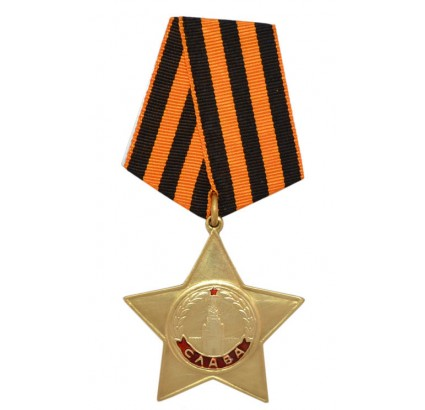 Soviet Army special award medal ORDER OF GLORY 1st class