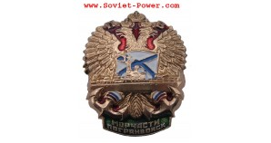 Russian Army Badge MARINE DIVISIONS OF BORDER GUARDS
