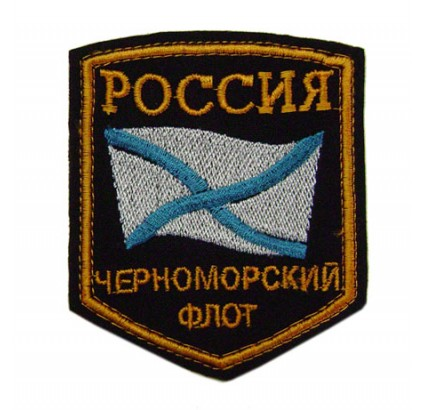 Russian Navy patch Black Sea Fleet