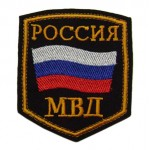 Russian Ministry of Internal Affairs patch MVD