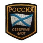 Stickerei Navy Patch - Russische Nordflotte