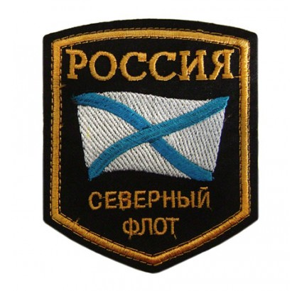 Embroidery Navy patch - Russian North Fleet