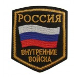 Russo Truppe toppa esercito interno VV