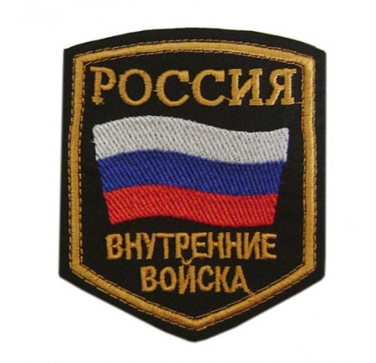 Russian Army Internal Troops patch VV
