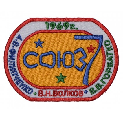 Soyuz-7 Soviet Space Mission Program Sleeve Patch 1969