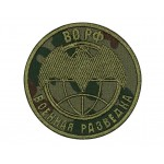 Russian Military Intelligence Sleeve Patch Camo Dubok 2