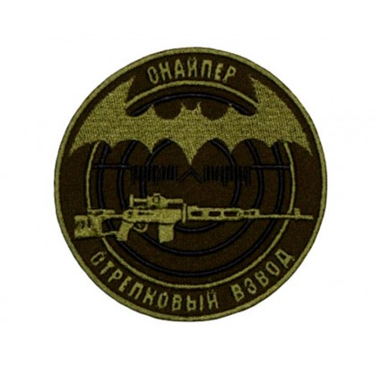 Russian Special Forces SVD Sniper Rifle Platoon Patch Khaki #2