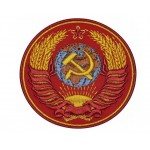 Soviet Union Coat of Arms USSR Insignia Patch #2
