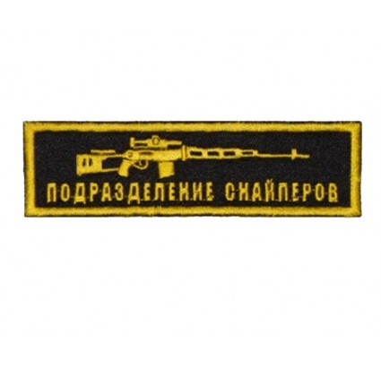 Russian Army SVD Sniper Division Chest Embroidered Patch #1