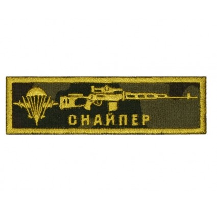 Russian Sniper Chest Embroidered Patch VDV Camo Dubok #4