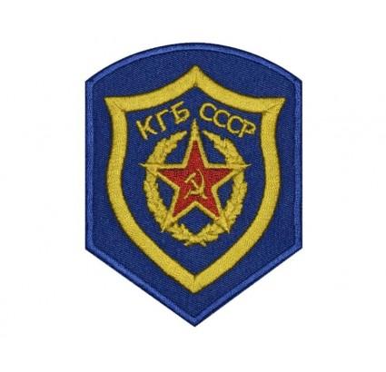 Patch des troupes spéciales de l'armée soviétique avec le KGB URSS CCCP # 1