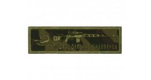Russian Sniper Division Chest Patch Scorpion Camo Dubok #3