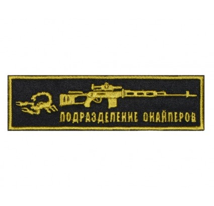 Russian Army SVD Sniper Division Chest embroidery patch